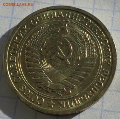 1 рубль 1965 года.Мешковой UNC.С 200 р.До 10.04.21 в 22:00. - DSC03050