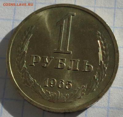 1 рубль 1965 года.Мешковой UNC.С 200 р.До 10.04.21 в 22:00. - DSC03039