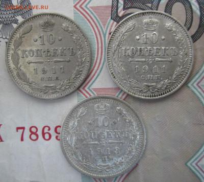 10 копеек 1911 и 1913 до 8.04 - 11-13-1.JPG