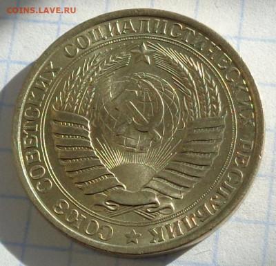 1 рубль 1961 года.Мешковой UNC.С 200 р.До 10.04.21 в 22:00. - DSC03037