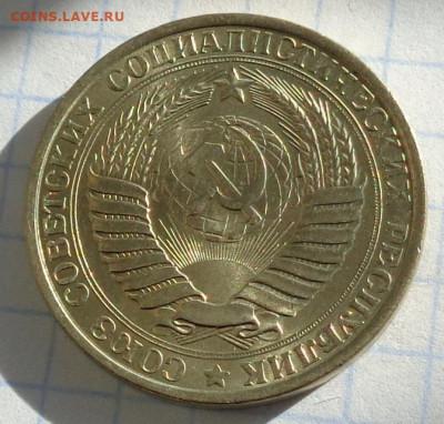 1 рубль 1961 года.Мешковой UNC.С 200 р.До 10.04.21 в 22:00. - DSC03036