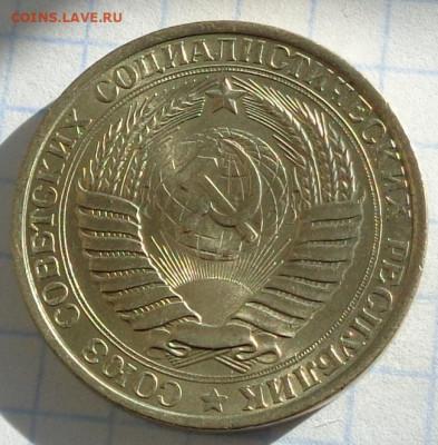 1 рубль 1961 года.Мешковой UNC.С 200 р.До 10.04.21 в 22:00. - DSC03033