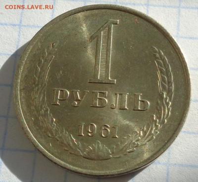 1 рубль 1961 года.Мешковой UNC.С 200 р.До 10.04.21 в 22:00. - DSC03030