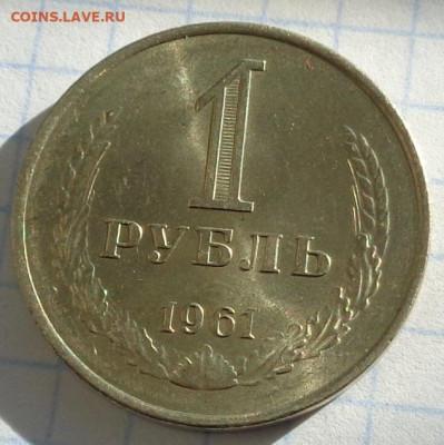 1 рубль 1961 года.Мешковой UNC.С 200 р.До 10.04.21 в 22:00. - DSC03025