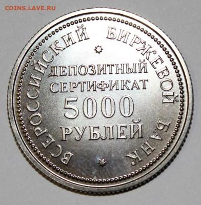 сертификат 5000р 1991г ВББ - IMG_3072.JPG
