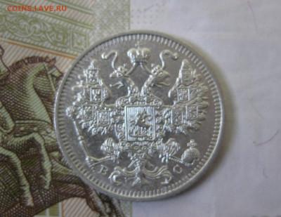 15 копеек 1914 СПБ ВС до 8.04 - 1914-2.JPG