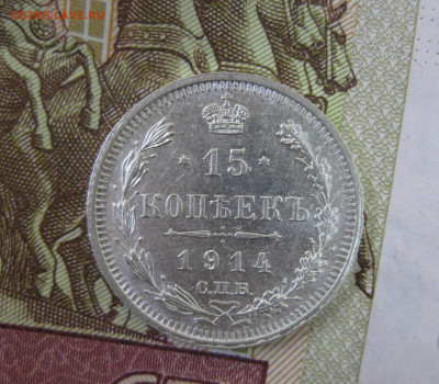 15 копеек 1914 СПБ ВС до 8.04 - 1914-1.JPG
