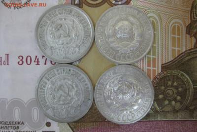 Билон 50 копеек 4 шт. до 8.04 - 15-2.JPG