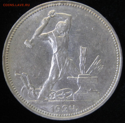 полтинник 1924 ПЛ до 8.04 - 24-1.JPG