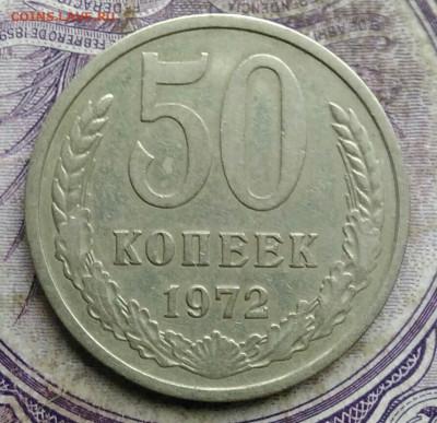 50 копеек 1972 года до 08.04.2021 - IMG_20210330_185925