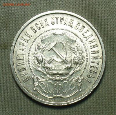 50 копеек 1921 года АГ С 200 руб До 08.04.21 в 22.00 МСК - P1590590.JPG
