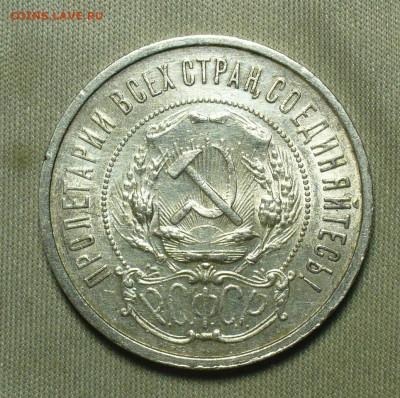 50 копеек 1921 года АГ С 200 руб До 08.04.21 в 22.00 МСК - P1590589.JPG