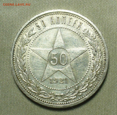 50 копеек 1921 года АГ С 200 руб До 08.04.21 в 22.00 МСК - P1590585.JPG