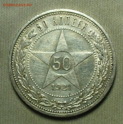 50 копеек 1921 года АГ С 200 руб До 08.04.21 в 22.00 МСК - P1590584.JPG
