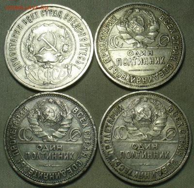 Полтинники 1922,24,25,26 годов До 08.04.21 в 22.00 МСК - P1590598.JPG