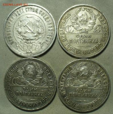 Полтинники 1922,24,25,26 годов До 08.04.21 в 22.00 МСК - P1590597.JPG