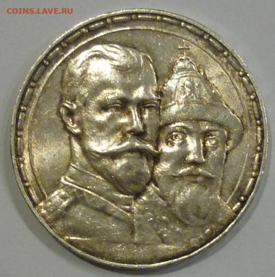 1 рубль 1913 года 300 лет Дому Романовых UNC до 10.04.2021 - P113077311