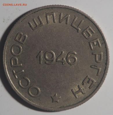 15 и 50 копеек 1946 Арктикуголь - P4061356