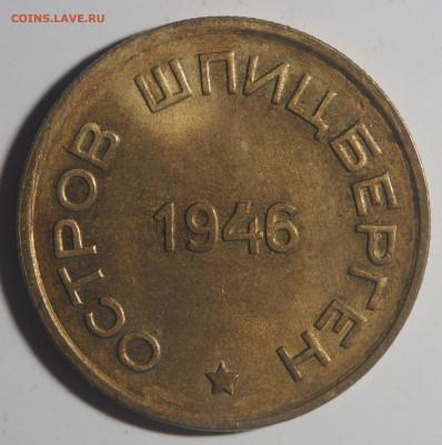 15 и 50 копеек 1946 Арктикуголь - P4061363