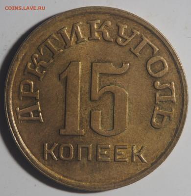 15 и 50 копеек 1946 Арктикуголь - P4061359
