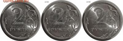 2 рубля 2009 спад реверсы шт.4.22 и шт.4.23 - зам 1— копия
