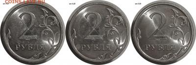 2 рубля 2009 спад реверсы шт.4.22 и шт.4.23 - замер 2-кй
