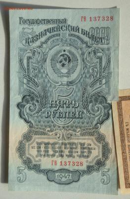 5 рублей 1947. до 09.04.21. 22.00мск. - IMG_20210407_140850_134