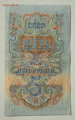 5 рублей 1947. до 09.04.21. 22.00мск. - IMG_20210407_140822_849