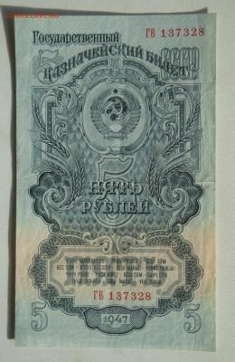 5 рублей 1947. до 09.04.21. 22.00мск. - IMG_20210407_140753_217