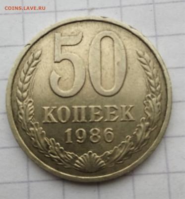 50 копеек 1986 года (гурт 1985)  до 09.04.2021 22-00 - 1617794556338 (2)