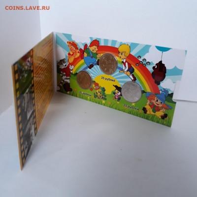 Мультипликация Коллекционный альбом 3 монеты - IMG-20210407-WA0011