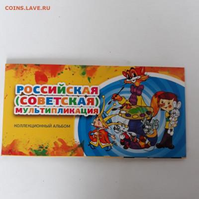 Мультипликация Коллекционный альбом 3 монеты - IMG-20210407-WA0009