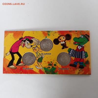 Мультипликация Коллекционный альбом 3 монеты - IMG-20210407-WA0010