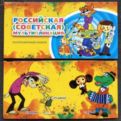 Мультипликация Коллекционный альбом 3 монеты - 215670066.1