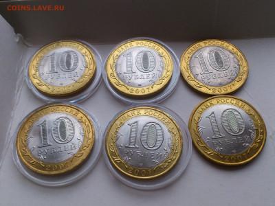 10 рублей Гдов спмд - DSC_0012.JPG