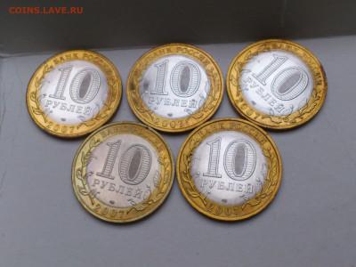 10 рублей Гдов спмд - DSC_0024.JPG