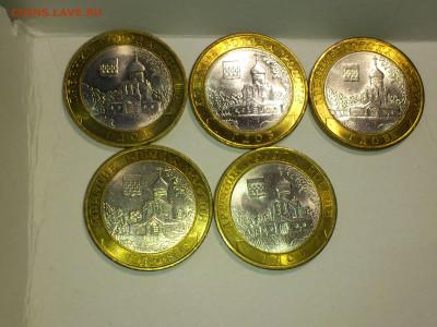 10 рублей Гдов спмд - DSC_0018.JPG