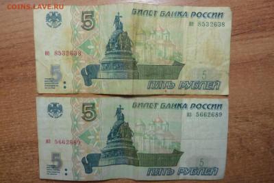 5 рублей 1997 г ( 2 штуки) - купюра 5 рублей
