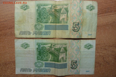 5 рублей 1997 г ( 2 штуки) - купюра 5 рублей_
