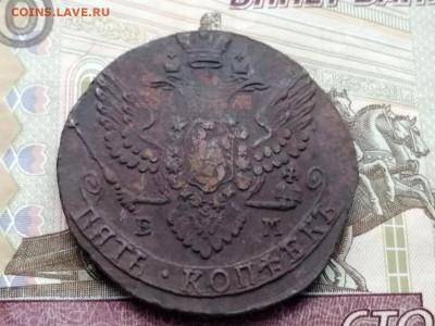 5 копеек 1791 года ЕМ до 13.04.2021г в 22.00 (2) - 4