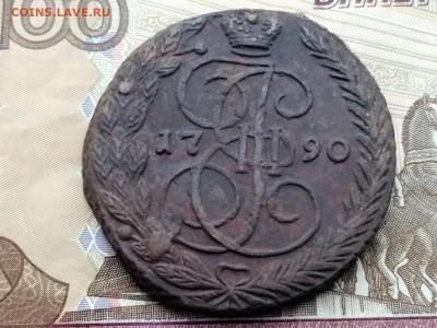 5 копеек 1791 года ЕМ до 13.04.2021г в 22.00 (2) - 1