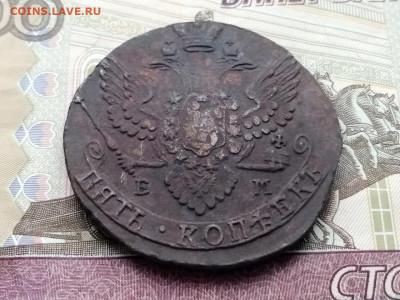 5 копеек 1791 года ЕМ до 13.04.2021г в 22.00 (2) - 2