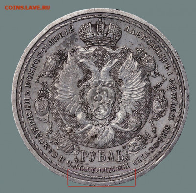 Рубль Славный год 1912  Определение подлинности - сей славный год.JPG