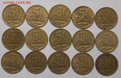 50 коп 1999СП-24шт + 1999М-15шт. до 11.04.2021 22:00 - DSCN0029 (2).JPG