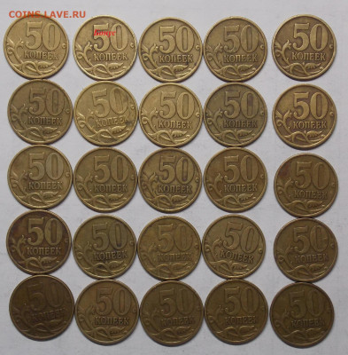 50 коп 1999СП-24шт + 1999М-15шт. до 11.04.2021 22:00 - DSCN0026 (2).JPG