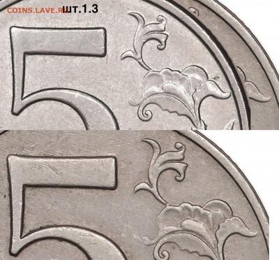 5 рублей 1998 год. шт.-? - лист иной формы— копия