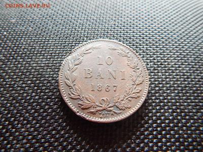 Румыния 10 бани 1867 до 11.04.21 22:00 - DSCN3339.JPG