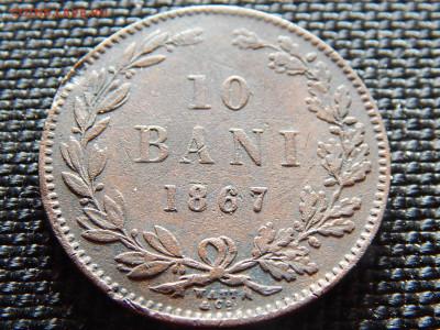 Румыния 10 бани 1867 до 11.04.21 22:00 - DSCN3340.JPG