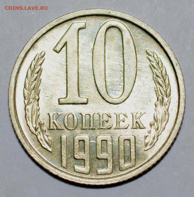 10 копеек 1990 М - 000_7756.JPG