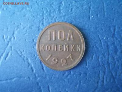 Пол копейки 1927 года окончание 09.04.21г.в 22-15 по МСК - Изображение 275
